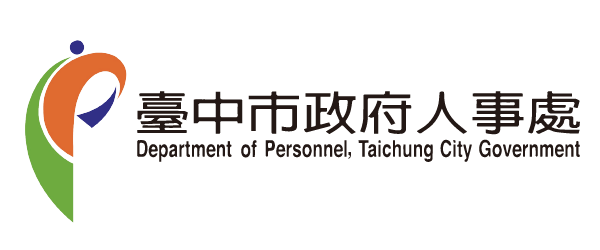 臺中市政府人事處