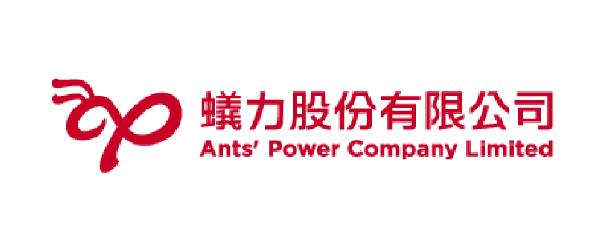 蟻力 Ants' Power
