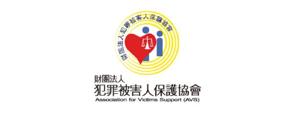 犯罪被害人保護協會