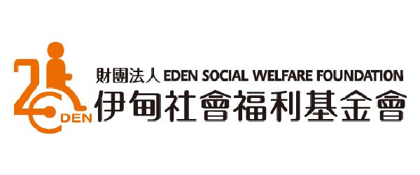 伊甸基金會(臺中市政府長期照顧服務特約機構)