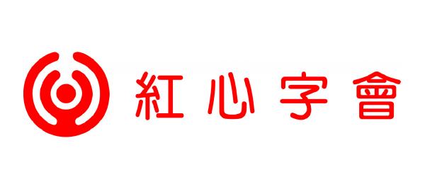 社團法人中華民國紅心字會