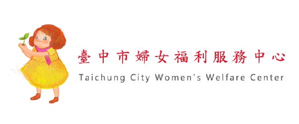 臺中市豐原婦女福利服務中心