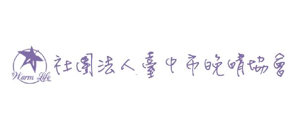 社團法人臺中市晚晴協會
